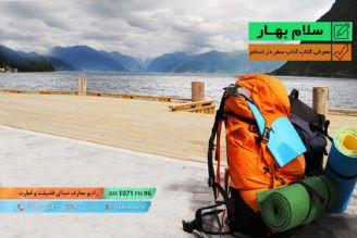 سلام بهار - معرفی کتاب آداب سفر در اسلام  - نوشته دکتر حسین یاوری