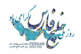 خلیج تا ابد ایرانی من
