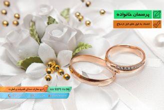 اعتماد به قول های قبل ازدواج