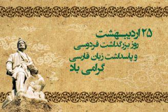 25 اردیبهشت ماه سالروز بزرگداشت حماسه سرای بزرگ ایران