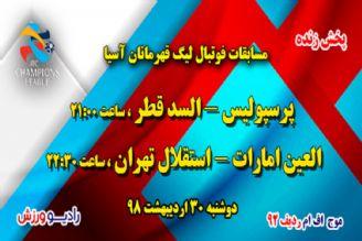 پخش زنده مسابقات فوتبال لیگ قهرمانان آسیا