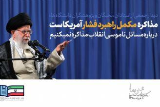 رهبر انقلاب اسلامی در #دیدار_اساتید دانشگاهها: