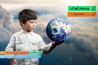 کتاب تربیتی کودک - اعتماد به نفس