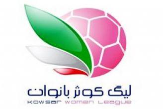 هفته بیستم فوتبال لیگ برتر بانوان