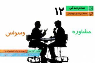پرسش و پاسخ - وسواس 12 -  ارتباط بین مشاوره و وسواس
