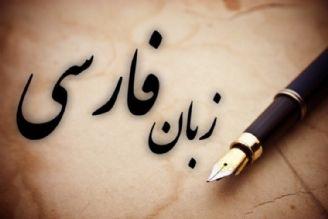 جوانان و زبان فارسی