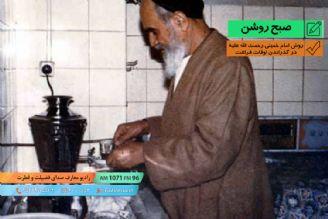 روش امام خمینی در گذراندن اوقات فراغت