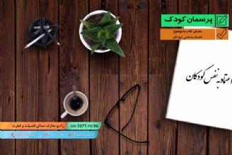 معرفی کتاب با موضوع اعتماد به نفس کودکان