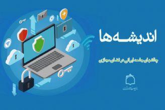 بررسی چالشهای جامعه ایرانی در فضای مجازی در برنامه
