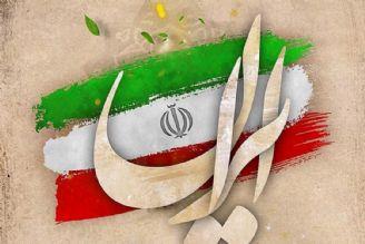 به عشق ایران