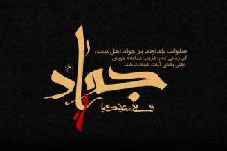 سالروز شهادت حضرت امام محمد تقی (ع) را تسلیت عرض میكنیم