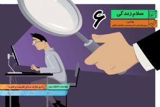 وفاداری 06 - حریم نگهداری با غیر همسر در فضای مجازی