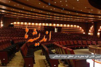 بررسی جایگاه قوه مجریه در تحقق دولت اسلامی در برنامه