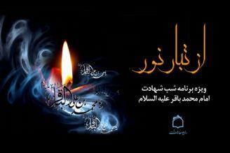 رادیو معارف سوگوار شهادت امام محمد باقر علیه السلام