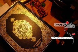 بركات قرائت چهار قل هنگام سفر را از دین می پرسم