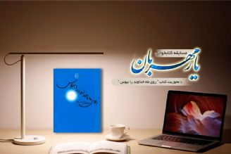 نگاهی بر ابعاد كتاب برگزیده جشنواره قلم زرین بر امواج فضیلت و فطرت