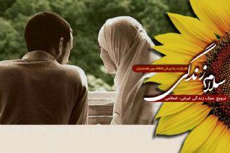 تبیین ویژگیهای انتقاد صحیح بین همسران در برنامه