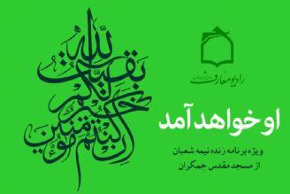 پخش برنامه زنده اوخواهد آمد از مسجد مقدس جمكران