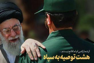 حضرت آیتالله خامنهای، در دیدار فرماندهان سپاه پاسداران، سپاهیان را فرزندان خود خواندند