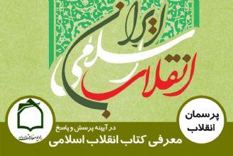 معرفی کتاب انقلاب اسلامی در آیینه پرسش و پاسخ