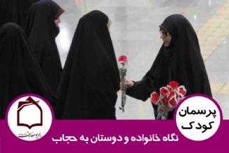 نگاه خانواده و دوستان به حجاب