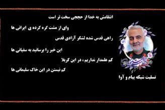 بزرگداشت سردار شهید حاج قاسم سلیمانی