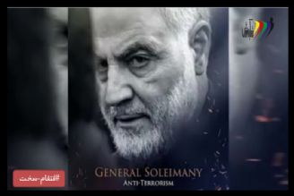 از امروز فصلِ جدیدی از تاریخ ایران، آغاز میشود!  #انتقام_سخت