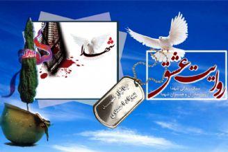 روایتهای عاشقانه بهزاد احمدی از زبان همسرش در رادیو معارف
