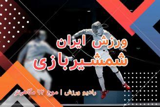 ورزش ایران(شمشیربازی)