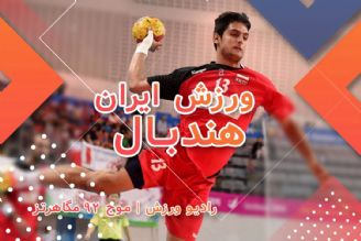 ورزش ایران (هندبال)