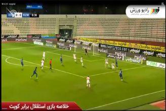 لیگ قهرمانان آسیا| استقلال 3 - الکویت صفر
