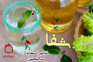 تبیین رابطه طب سنتی با طب اسلامی در برنامه