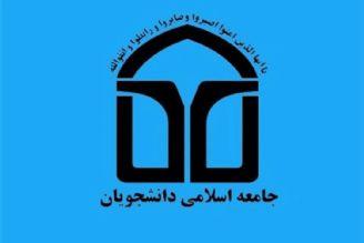 برنامههای اتحادیه جامعه اسلامی دانشجویان برای انتخابات مجلس