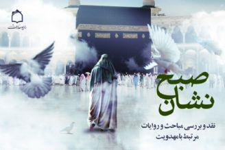 احكام اسلامی در عصر ظهور
