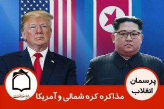 مذاکره کره شمالی و آمریکا