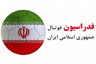 مسئول اصلاح اساسنامه فدراسیون فوتبال مشخص شد
