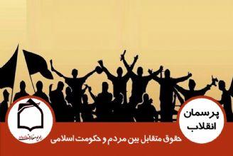 حقوق متقابل بین مردم و حکومت اسلامی