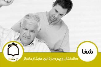 سالمندان و بهره برداری مفید ازماساژ