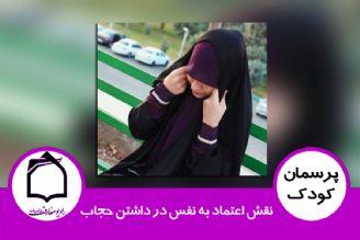 نقش اعتماد به نفس در داشتن حجاب