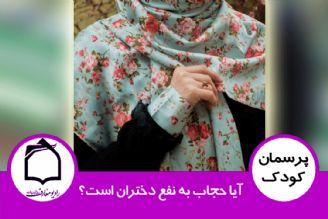 آیا حجاب به نفع دختران است؟