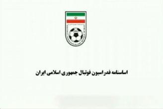 چند و چون تصویب اساسنامه جدید فدراسیون فوتبال