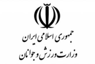 اصلاح لایحه اهداف، وظایف و اختیارات وزارت ورزش
