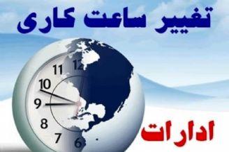 با لزوم حضور تمامی كاركنان دولت ابلاغ بخشنامه جدید تغییر ساعت كاری