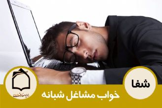 خواب مشاغل شبانه
