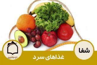 منع خوردن غذاهای سرد در شب