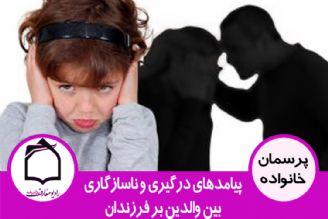 آثار و پیامدهای درگیری و ناسازگاری بین والدین بر فرزندان چیست؟
