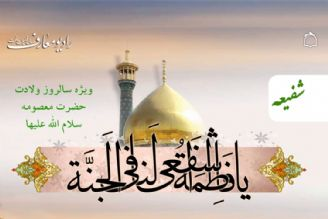 جشن میلاد  شفیعه روز جزا در رادیو معارف