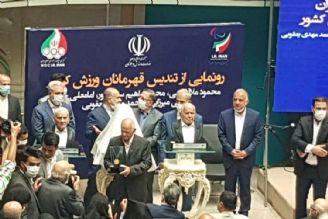 افتتاح تالار مشاهیر ورزش ایران
