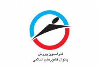 لزوم احیای فدراسیون اسلامی ورزش زنان