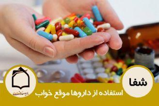 استفاده از داروها موقع خواب